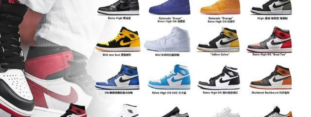 Do you know the story of Air Jordan 1 sneakers?The story About AJ1.